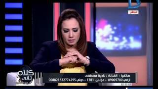 كلام تاني مع رشا نبيل  الفنانة نادية مصطفى: تؤكد استقالة الفنان هاني شاكر من منصبه كنقيب الموسيقيين