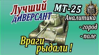 мТ-25  Профессиональная аналитика двух боёв: город поле! Важные советы МТ 25 wot