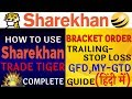 How To Place Buy and Sell Order in Sharekhan Trading Software In Hindi || Market Sunrisers