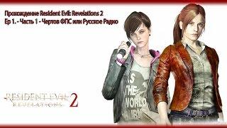 Оптимизация и прохождение Resident Evil Revelations 2 - Часть 1(, 2015-03-04T10:36:58.000Z)