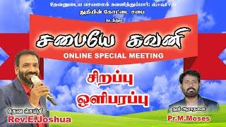 சபையே கவனி   Tamil Christian Message   Online Special Meeting   WEEK 12   VISUVASAM TV