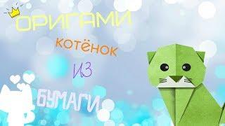 КОТЁНОК ИЗ БУМАГИ/ оригами
