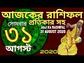 ajker rashifal আজক র র শ ফল 31 অগ স ট 2020 aaj ka rashifal ম ষ থ ক ম ন র শ tantra bigyan