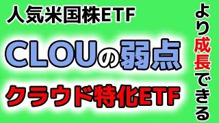 【米国株ETF】CLOUが物足りないと思う3つの理由! YouTube Videos