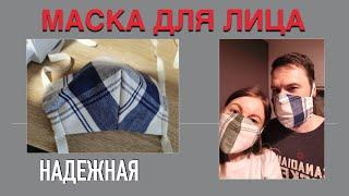 Маска защитная из кухонного полотенца I Маска для лица I Флешмоб шляпок