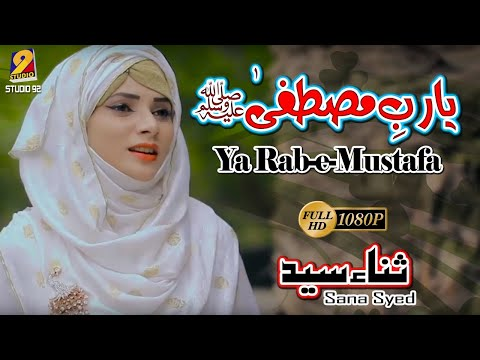 Beautiful Naat- Ya Rab E Mustafa صلی اللہ علیہ وسلم  By Sana Syed