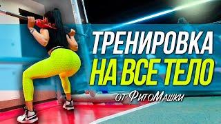 Тренировка на все тело в спортивном зале Тренировка для девушек Тренировка с ФитоМашкой