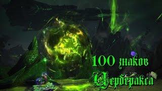 |World of warcraft| 100 ОСКОЛКОВ ЦЕРБЕРАКСА.
