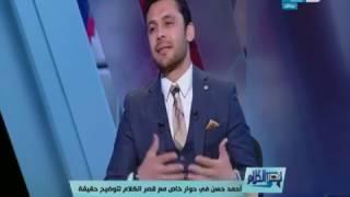 قصر الكلام |أحمد حسن مرتضى منصور يقر بارسال رسالة لى