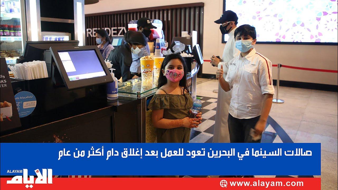 صالات السينما في البحرين تعود للعمل بعد إغلاق دام أكثر من عام  - نشر قبل 8 ساعة