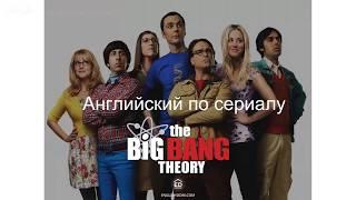 Английский по сериалу The Big Bang Theory