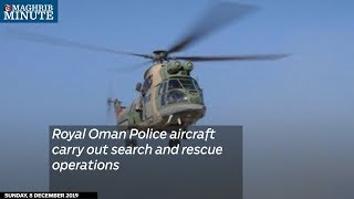 Royal Oman Police aircraft carry out search and rescue operations