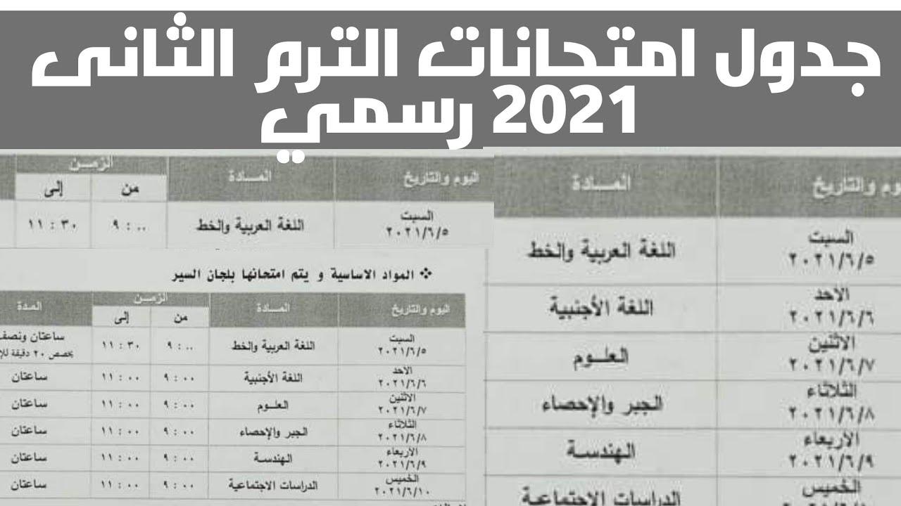 رسميا جدول امتحانات الترم الثاني 2021 في جميع المحافظات اعدادي