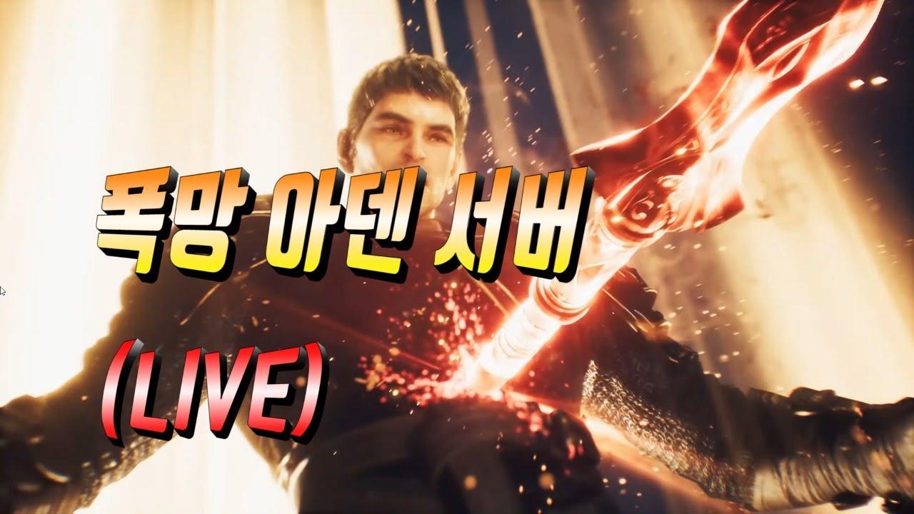 리니지 리마스터🔴 생방송 2020년 9월 15일 신캐릭 창기사 신서버 아덴 Lineage Remastered Live