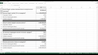 Кредитный калькулятор в Excel(Как рассчитать параметры кредита при помощи встроенных функций Excel: ПС, КПЕР, ПЛТ, СТАВКА, ОБЩДОХОД, ОБЩПЛАТ,..., 2014-04-28T19:09:33.000Z)