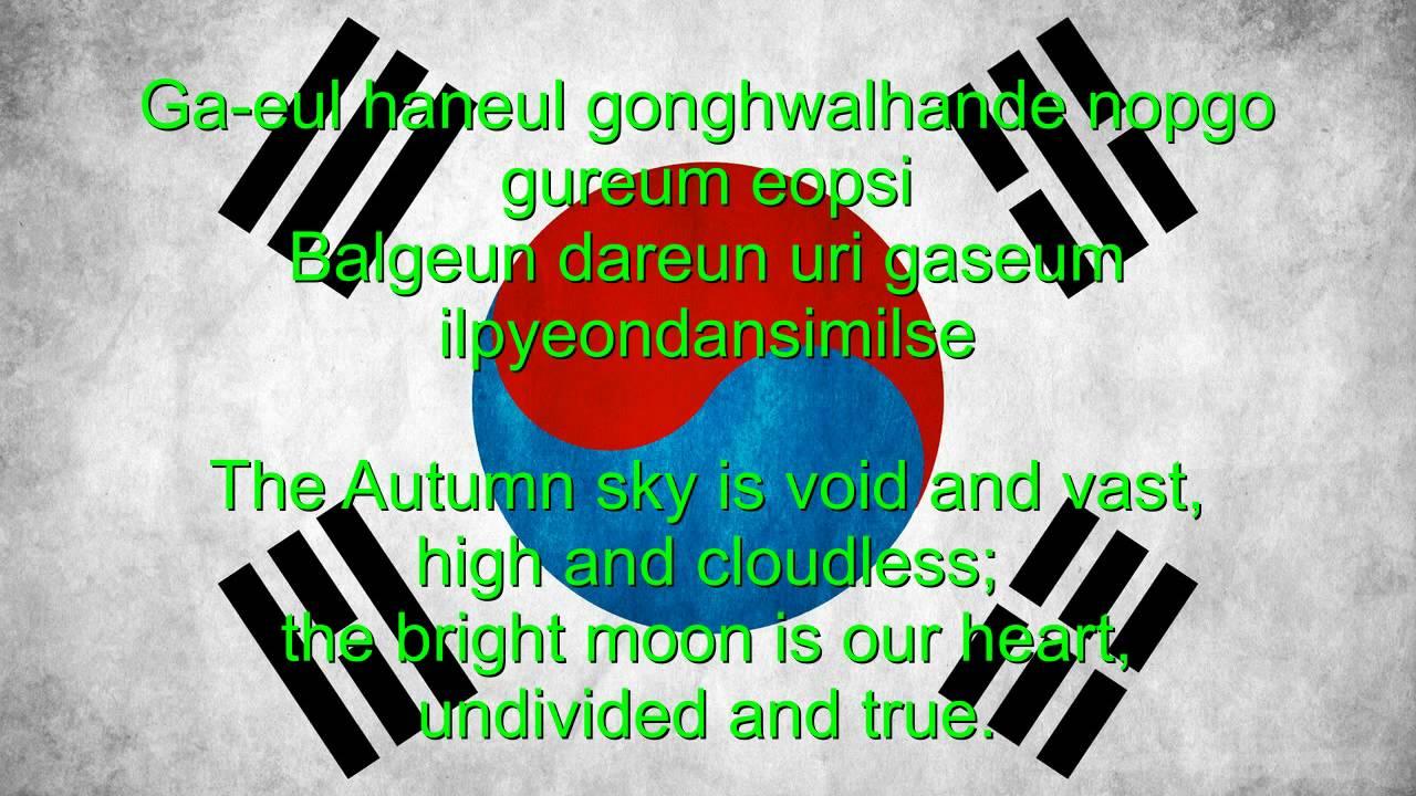 aegukga south korea national anthem english lyrics youtube