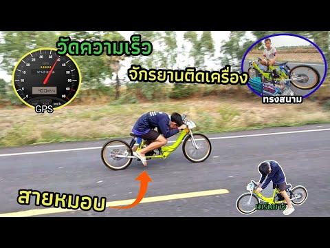 วัด GPS จักรยานติดเครื่องทรงสนาม