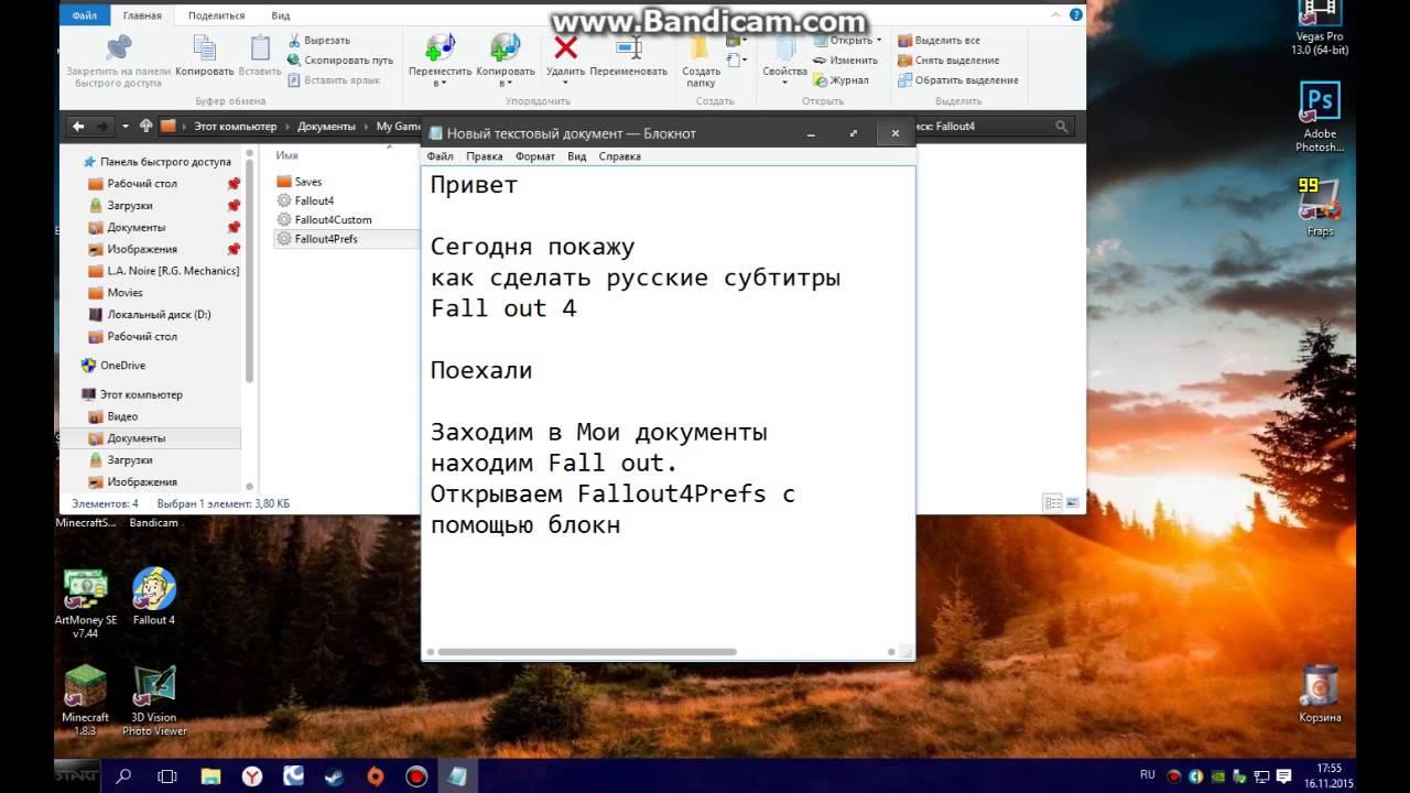 Как сделать русский язык в fallout 4