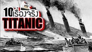 10 เรื่องจริงของเรือ ไททานิค (TITANIC) ที่คุณอาจไม่เคยรู้ ~ LUPAS