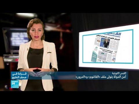 الكويت: أمن الدولة يتولى ملف -الفانتوم- و-الدرون-  - نشر قبل 3 ساعة