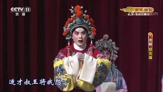 《CCTV空中剧院》 20200130 京剧《状元媒》 2/2  CCTV戏曲