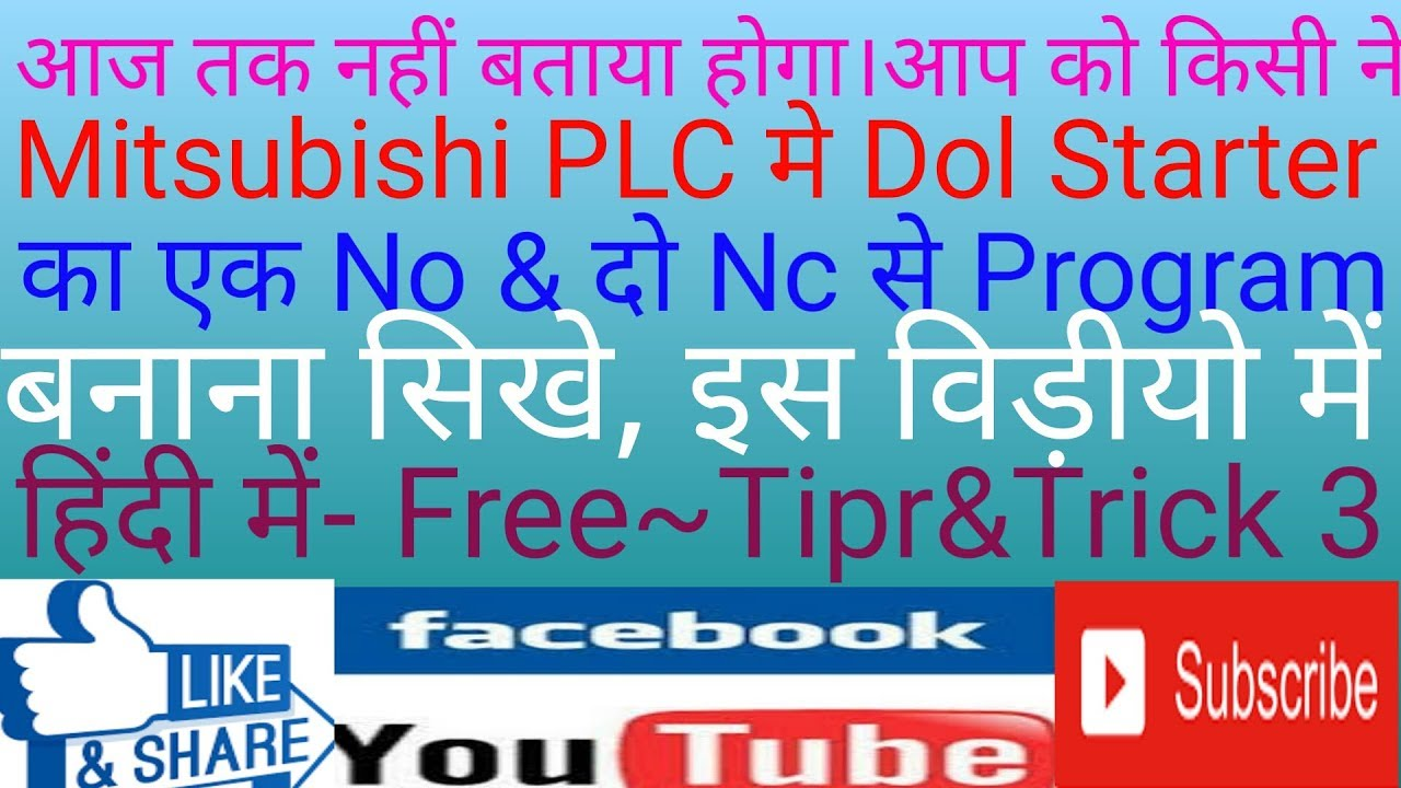 Dol starter plc ladder diagram in hindi youtube dol starter plc ladder diagram in hindi ccuart Choice Image