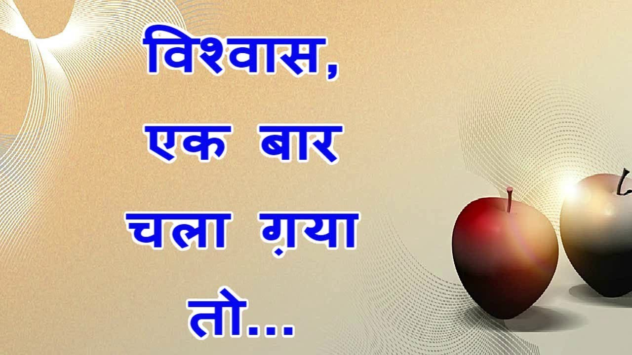सवचर वशवस Suvichar In Hindi Trust
