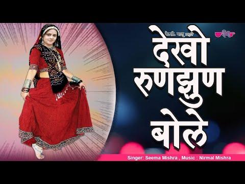 Dekho Runjhun Bole - Rajasthani Melody Songs