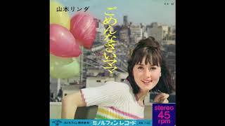 「ごめんなさいママ」 (1966.11.25) 作詞 : 遠藤実 作曲 : 遠藤実 「...