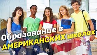 Американское школьное образование