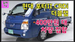 오늘의 중고차=현대포터 더블캡 400~500만원대 차량…