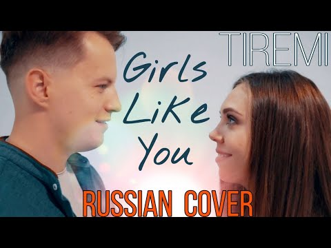 GIRLS LIKE YOU - Russian cover by TIREMI (MAROON 5)