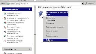 6 3 Настройка параметров сетевого соединения Windows XP
