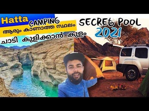 Camping in Hatta dubai 2021ചാടി കുളിക്കാൻ അടിപൊളി കുളംHatta secret pool location New attractions2021