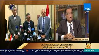 رأى عام - #محمود مسلم: الإخوان جماعة فقدت الوطنية والإخلاق في التعامل مع خصومها السياسين thumbnail
