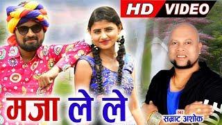 सम्राट अशोक | Samrat Ashok | Cg Song | Maja Le Le O | Chhattisgarhi Geet | HD Video 2019 | AVMGANA