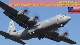 Авиакатастрофа в США. Разбился военно-транспортный самолет С-130 Hercules Национальной гвардии