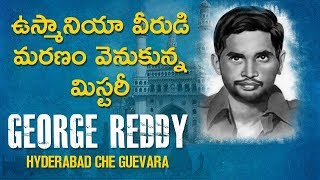 George Reddy Life Story  ( Biography ) | George Reddy Unknown Facts |Sakshi TV
