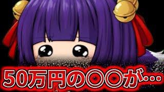【悲報】50万円のパソコンがぶっ壊れた…!!みんな、ごめんなさい。【ゆっくり茶番】【ゆっくり実況】 thumbnail