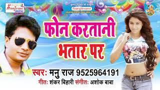 Manu Raj.का सुपरहिट गाना || फोन करतानी भतार पर || New Bhojpuri Hit Songs 2018
