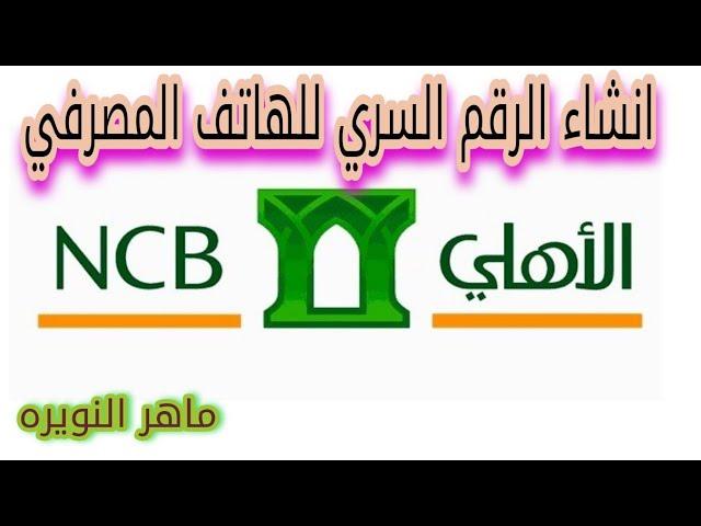طريقة انشاء الرقم السري للهاتف المصرفي للبنك الاهلي How To Set Up The Pin For The National Bank Youtube