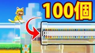 【検証】100個の〇〇を土管に詰めたら凄いこと起きたwwwマリオメーカー2