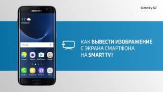 КАК ВЫВЕСТИ ИЗОБРАЖЕНИЕ СМАРТФОНА НА SMART TV(Вы задавались вопросом, как подключить телевизор к телефону или как вывести изображение со смартфона Galaxy..., 2016-11-25T08:27:45.000Z)
