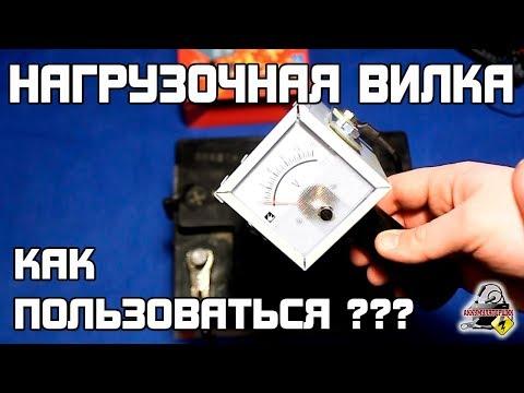 Как проверить аккумулятор автомобиля нагрузочной вилкой