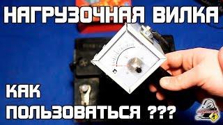 КАК ПОЛЬЗОВАТЬСЯ НАГРУЗОЧНОЙ ВИЛКОЙ для проверки аккумулятора автомобиля???