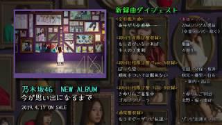 乃木坂46 今が思い出になるまで 新録曲 ダイジェスト的なやつ