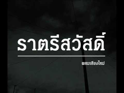 ฟักกลิ้ง ฮีโร่ - ราตรีสวัสดิ์ feat. ธีร์ ไชยเดช (ผสมเสียงใหม่โดย กินหมี่)