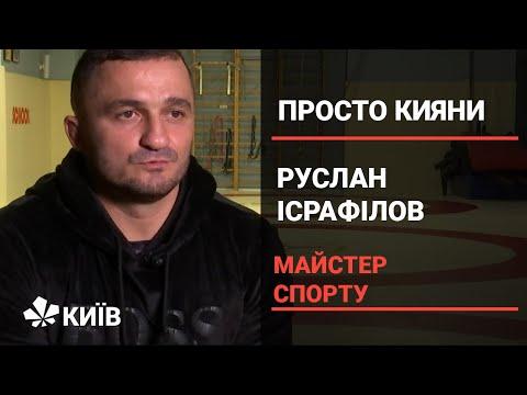 Руслан Ісрафілов: тренер-викладач з греко-римської боротьби