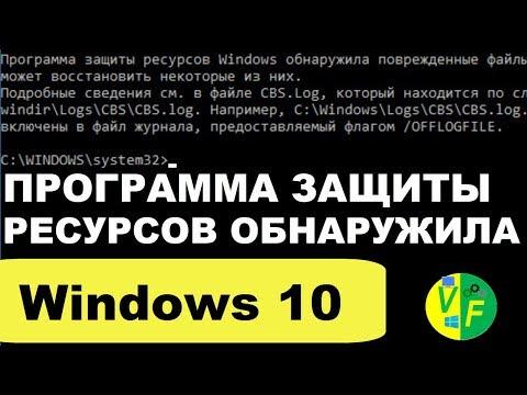 Программа защиты ресурсов Windows обнаружила поврежденные файлы