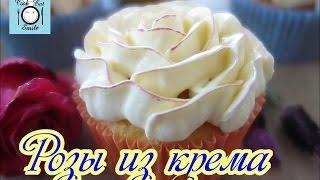 Украшение капкейков. Розы из крема / Масляный крем(Посмотрев это видео Вы узнаете как украсить капкейки (кексы) двухцветными розами из масляного крема. Я такж..., 2016-11-08T09:19:29.000Z)